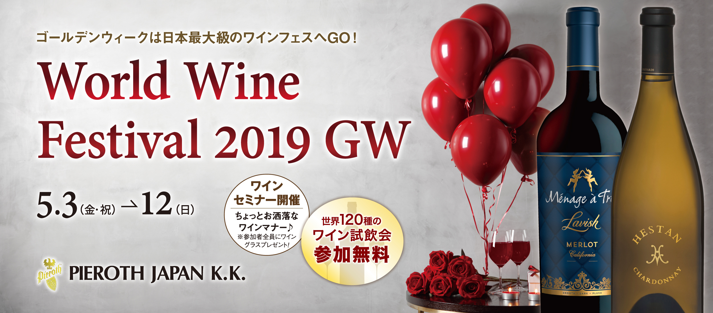WorldWineFestival Midtown Hibiya